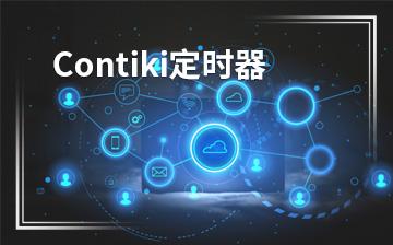 【人工智能视频教程】Contiki定时器_物联网课程