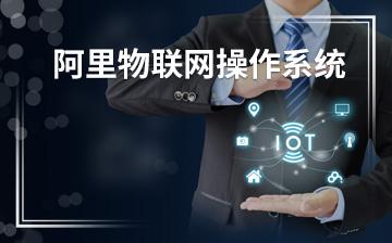 【人工智能视频教程】阿里物联网操作系统_物联网课程