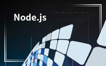 【HTML5视频教程】Node.js_前端开发课程