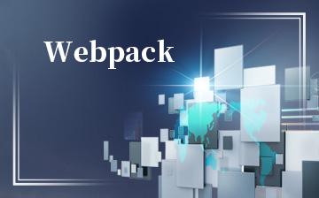【HTML5视频教程】Webpack_前端开发课程