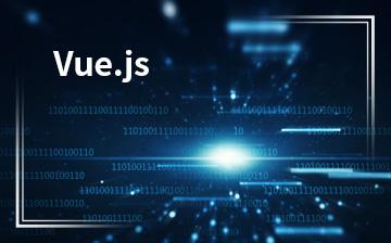 【HTML5视频教程】Vue.js_前端开发课程