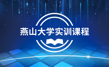 燕山大学实训课程
