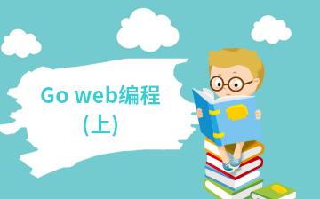 【PHP视频教程】Go web编程 (上)_后端开发课程