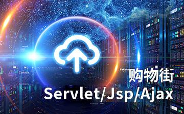 【JavaEE视频教程】大型电商平台《购物街》项目实现_后端开发课程