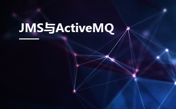 【JavaEE视频教程】JMS与ActiveMQ_后端开发课程