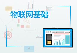 【Zigbee视频教程】基础部分_物联网课程