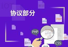 【Zigbee视频教程】协议部分_物联网课程
