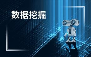 【数据挖掘视频教程】数据挖掘_人工智能课程