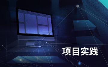 【JavaEE视频教程】项目实践_后端开发课程