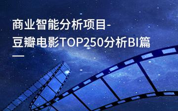 豆瓣电影TOP250分�BI篇