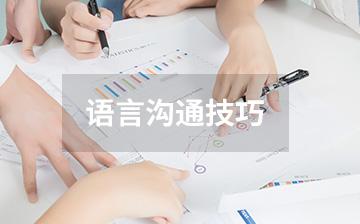 【职业素养视频教程】语言沟通技巧_职业素养课程