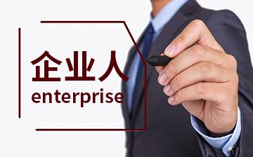 【职业素养视频教程】企业人_职业素养课程