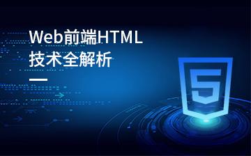 【HTML视频教程】Web前端HTML技术全解析_前端开发课程