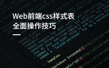 【CSS视频教程】Web前端css样式表全面操作技巧_前端开发课程
