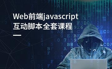 【JavaScript视频教程】WEB前端javascript互动脚本_前端开发课程