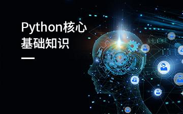 【Python视频教程】Python核心基础知识_人工智能课程
