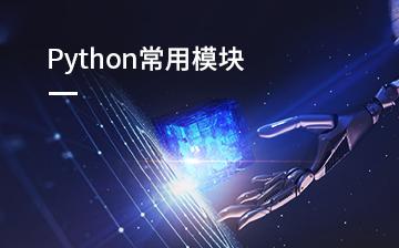【Python视频教程】Python常用模块_人工智能课程
