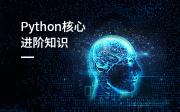 【Python视频教程】Python核心进阶知识_人工智能课程