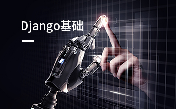【Django|Flask|Tornado视频教程】Django基础_人工智能课程