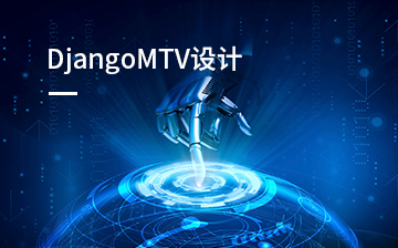 【Django|Flask|Tornado视频教程】Django MTV设计_人工智能课程