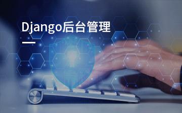 【Django|Flask|Tornado视频教程】Django后台管理_人工智能课程