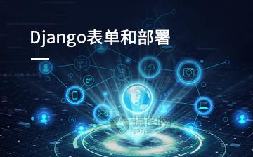 Django表�和部署