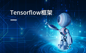 【数据挖掘视频教程】Tensorflow框架_人工智能课程