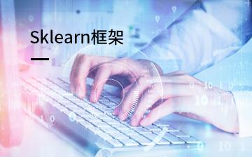 【数据挖掘视频教程】Sklearn框架_人工智能课程