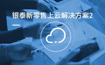 【职业素养视频教程】银泰新零售上云解决方案2_职业素养课程