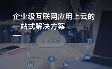 【职业素养视频教程】企业级互联网应用上云的一站式解决方案_职业素养课程