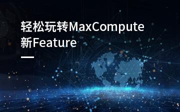 【职业素养视频教程】轻松玩转MaxCompute新Featu_职业素养课程
