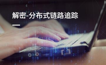【职业素养视频教程】解密-分布式链路追踪_职业素养课程