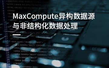 【职业素养视频教程】MaxCompute异构数据源与非结构化_职业素养课程