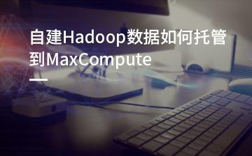 【职业素养视频教程】Hadoop数据托管MaxCompute_职业素养课程