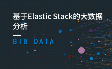 【职业素养视频教程】基于ElasticStack的大数据分析_职业素养课程