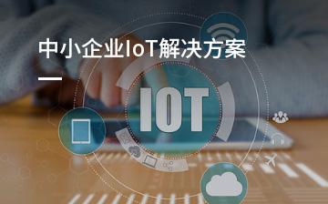 【职业素养视频教程】中小企业IoT解决方案_职业素养课程