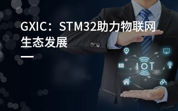 【职业素养视频教程】GXIC:STM32助力物联网生态发展_职业素养课程