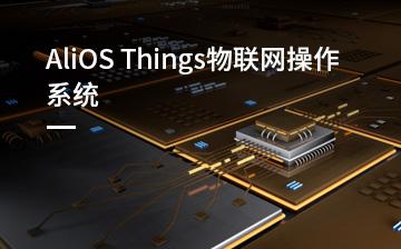 【职业素养视频教程】AliOS Things物联网操作系统_职业素养课程