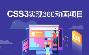 【CSS视频教程】CSS3实现360动画项目_前端开发课程
