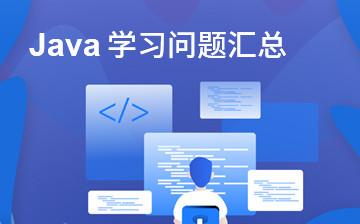 【JavaEE视频教程】Java学习问题汇总_后端开发课程