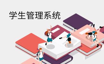 【C视频教程】学生管理系统_物联网课程