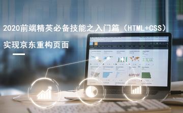 【HTML5视频教程】实现京东重构页面_前端开发课程