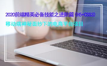 【HTML5视频教程】移动端神秘面纱下的电商平台项目_前端开发课程