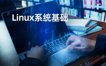 Linux系统基础