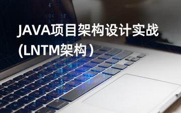 【Linux系统编程视频教程】JAVA项目架构设计实战(LNTM架构)_物联网课程