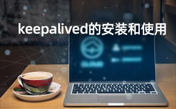 【Linux系统编程视频教程】keepalived的安装和使用_物联网课程