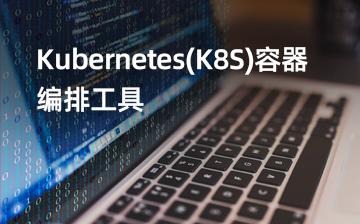 【Linux系统编程视频教程】Kubernetes(K8S)容器编排工_物联网课程