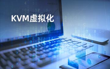 【Linux系统编程视频教程】KVM虚拟化_物联网课程