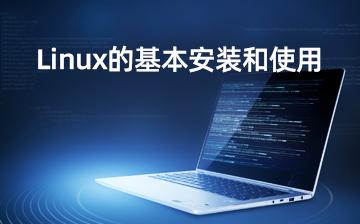 Linux的基本安装和使用