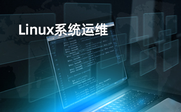 【Linux系统编程视频教程】Linux系统运维_物联网课程